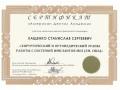 Сертификат участника лекционно-демонстрационного семинара «Хирургический и ортопедический этапы работы с системой имплантатов «MDI»».