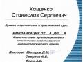 Сертификат о прохождении теоретического и практического курсов «Имплантация от А до Я: Маркетинговые, организационные и клинические аспекты ведения имплантологического приема».