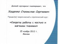 Сертификат о прохождении теоретического и практического курса «Секреты работы с костью и мягкими тканями».