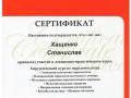 Сертификат участника лекционно-практического курса «Хирургический курс по пародонтологии: мукогингивальная хирургия, направленная тканевая регенерация».
