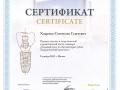Сертификат участника теоретической и практической части семинара «Базовый курс по имплантации зубов имплантатами системы «Implantium»».