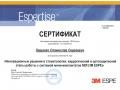 Сертификат участника семинара «Инновационные решения в стоматологии: хирургический и ортопедический этапы работы с системой мини-имплантатов MDI (3M ESPE)».