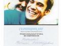 Сертификат о прохождении практического курса «Профессиональная гигиена без компромиссов».