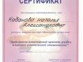 Сертификат о прохождении курса обучения по программе «Достижение естественной красоты улыбки в клинике эстетической стоматологии».