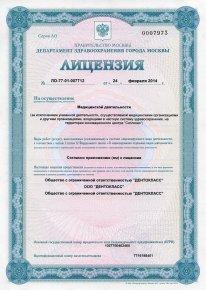 licenziya-na-osushchestvlenie-medicinskoy-deyatelnosti-licevaya-storona