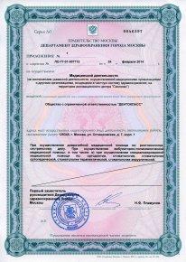 prilozhenie-nomer-1-k-licenzii-na-osushchestvlenie-medicinskoy-deyatelnosti