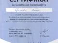 Сертификат Московского Государственного Медико-Стоматологического Университета