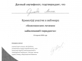 Сертификат Colgate