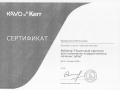 Сертификат KaVo Kerr