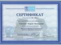 Сертификат Санкт-Петербургского института стоматологии, подтверждающий прохождение курса «Бюгельные протезы с использованием замковых и фрезерных конструкций».