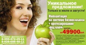 Только в июле и августе 2017 года в клинике Дентокласс Москва имплантация зуба на системе бизнес-класса за 49900 руб