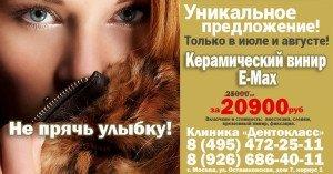 Только в июле и августе 2017 года в клинике Дентокласс Москва керамический винир E-Max за 20900 руб