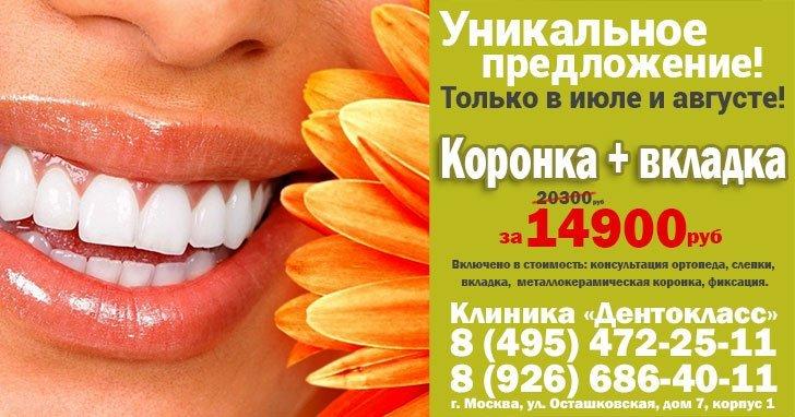Только в июле и августе 2017 года в клинике Дентокласс Москва коронка+вкладка за 14900 руб