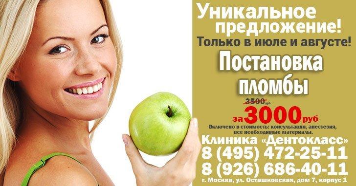 Только в июле и августе 2017 года в клинике Дентокласс Москва постановка пломбы за 3000 руб