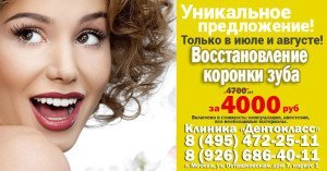 Только в июле и августе 2017 года в клинике Дентокласс Москва восстановление коронки зуба за 4000 руб.